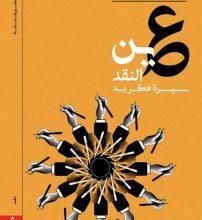 صورة تحميل كتاب عين النقد pdf – صلاح فضل