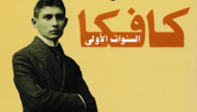 Photo of تحميل كتاب كافكا (السنوات الأولى) pdf – راينر شتاخ