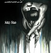 تحميل رواية لا تقرب النساء (قبل سن الخامسة والعشرين) pdf – معاذ جهاد