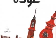 تحميل رواية عودة pdf – ألبرتو مانغويل