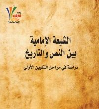 Photo of تحميل كتاب الشيعة الإمامية بين النص والتاريخ pdf – وجيه قانصو