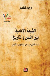 تحميل كتاب الشيعة الإمامية بين النص والتاريخ pdf – وجيه قانصو