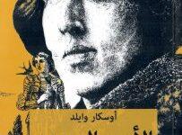 تحميل كتاب الأمير السعيد وقصص أخرى pdf – أوسكار وايلد