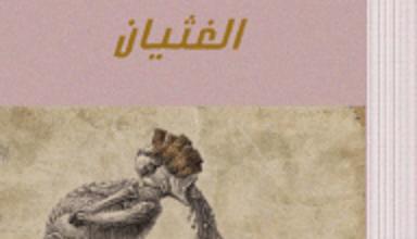 تحميل رواية الغثيان pdf – جان بول سارتر