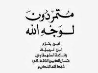 تحميل كتاب متمردون لوجه الله pdf – محمود عوض