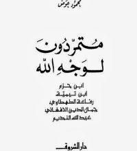صورة تحميل كتاب متمردون لوجه الله pdf – محمود عوض