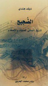 تحميل كتاب الضجيج (تاريخ إنساني للصوت والإصغاء) pdf – ديفد هندي