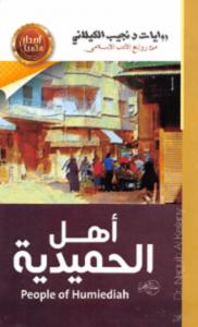 تحميل رواية أهل الحميدية pdf – نجيب الكيلاني