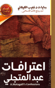 تحميل رواية إعترافات عبد المتجلي pdf – نجيب الكيلاني