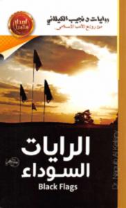 تحميل رواية الرايات السوداء pdf – نجيب الكيلاني