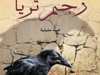 تحميل رواية رجم ثريا pdf – فريدون صاحب جم