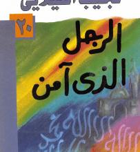 تحميل رواية الرجل الذي آمن pdf – نجيب الكيلاني