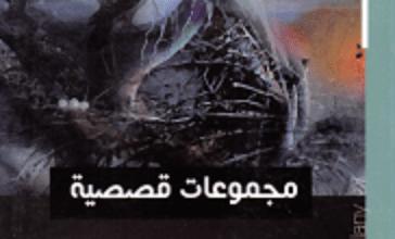 تحميل رواية الكابوس وقصص أخرى pdf – نجيب الكيلاني