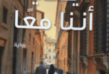 تحميل رواية يكفي أننا معًا pdf – عزت القمحاوي