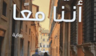 صورة تحميل رواية يكفي أننا معًا pdf – عزت القمحاوي