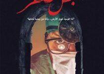 تحميل رواية النبض صفر pdf – عبدالرحمن جاويش