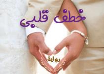 تحميل رواية خطف قلبي pdf – مروة ممدوح