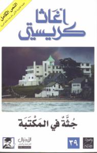 رواية قصة الخادمة pdf