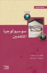 كتاب المحافظ الاستثمارية pdf