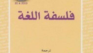 Photo of تحميل كتاب فلسفة اللغة pdf – سيلفان أورو وجاك