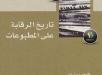 تحميل كتاب تاريخ الرقابة على المطبوعات pdf – روبرت نيتز