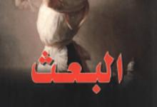 تحميل رواية البعث pdf – ليف تولستوي