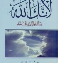 تحميل كتاب لأنك الله رحلة إلى السماء السابعة pdf – علي بن جابر الفيفي