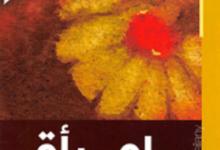تحميل رواية امرأة عبد المتجلي pdf – نجيب الكيلاني