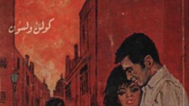 تحميل رواية ضياع في سوهو pdf – كولن ولسون
