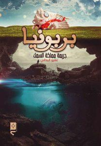 تحميل رواية بربونيا (جريمة مملكة السمك) pdf – عمرو البدالي