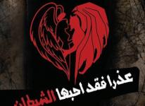 تحميل رواية عذرا فقد أحبها الشيطان pdf – غادة العليمي