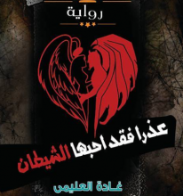 صورة تحميل رواية عذرا فقد أحبها الشيطان pdf – غادة العليمي