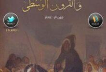 تحميل كتاب الاستشراق والقرون الوسطى pdf – جون م. غانم