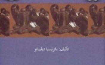 تحميل كتاب العبودية في العصر الحديث pdf – باتريسيا ديلبيانو