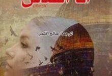 تحميل رواية أنا القدس pdf – جيلبرت سينويه