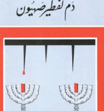 تحميل رواية دم لفطير صهيون pdf – نجيب الكيلاني