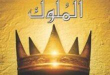 تحميل رواية صدام الملوك pdf – جورج ر. ر. مارتن