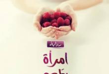صورة تحميل رواية امرأة بطعم التوت pdf – حلا المطري