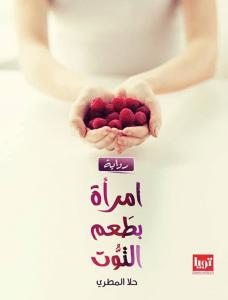 تحميل رواية امرأة بطعم التوت pdf – حلا المطري