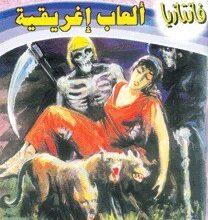 تحميل رواية ألعاب إغريقية (سلسلة فانتازيا 7) pdf – أحمد خالد توفيق