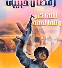 تحميل رواية رمضان حبيبي pdf – نجيب الكيلاني