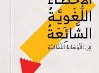 تحميل كتاب الأخطاء اللغوية الشائعة في الأوساط الثقافية pdf