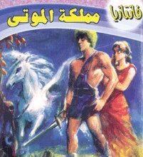 تحميل رواية مملكة الموتى (سلسلة فانتازيا 8) pdf – أحمد خالد توفيق