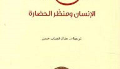 تحميل كتاب إبن خلدون pdf – عبد السلام شدادي