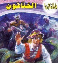 تحميل رواية الخناقون (سلسلة فانتازيا 9) pdf – أحمد خالد توفيق