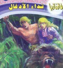 تحميل رواية نداء الأدغال (سلسلة فانتازيا 11) pdf – أحمد خالد توفيق