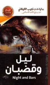 تحميل رواية ليل وقضبان pdf – نجيب الكيلاني