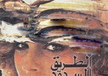 تحميل رواية الطريق المسدود pdf – ألفريد هتشكوك