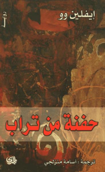 كتاب سلسلة من قصص الشعوب pdf