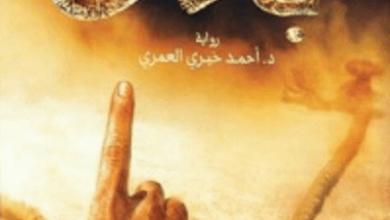 تحميل رواية شيفرة بلال pdf – أحمد خيري العمري